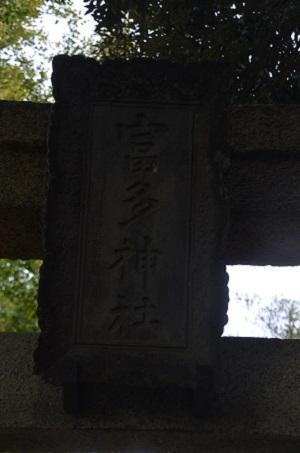 20191102富多神社05