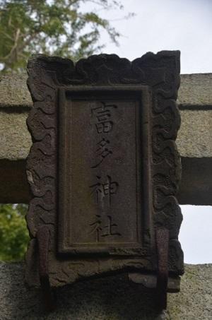 20191102富多神社09