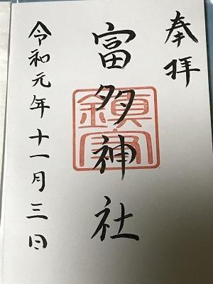20191102富多神社24