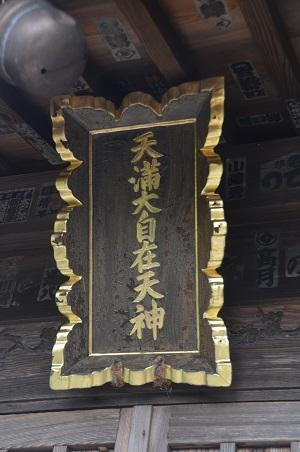 20191103立野天満宮10