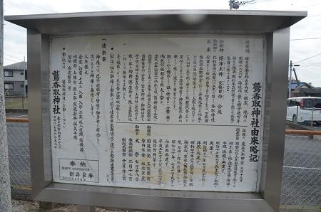 20191103鷲香取神社05