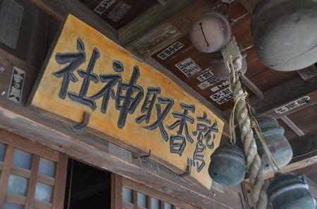 20191103鷲香取神社11