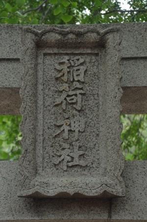 20191103春日部稲荷神社04