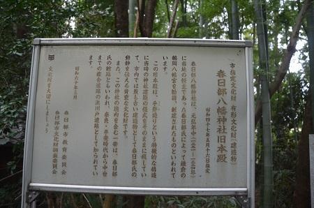 20191103春日部八幡神社34