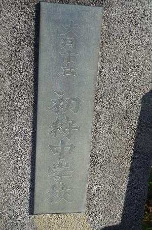 20191107旧・初狩小学校05
