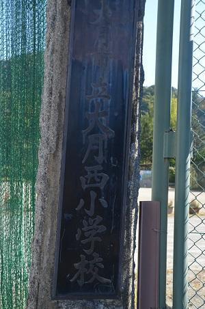 20191107大月西小学校02