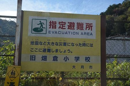 20191107畑倉小学校03