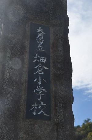 20191107畑倉小学校02