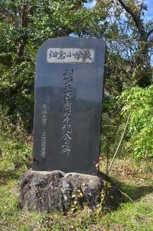 20191107畑倉小学校12