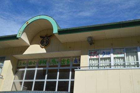 20191107上和田小学校13