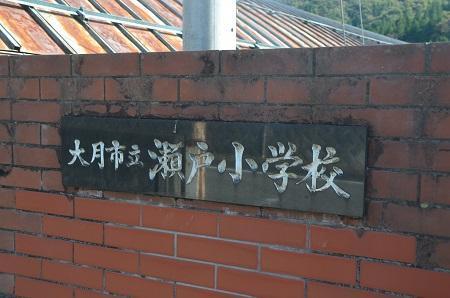 20191107瀬戸小学校02