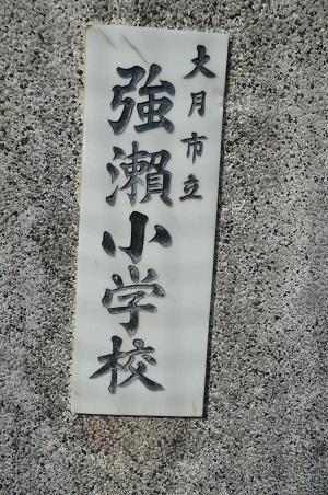 20191107強瀬小学校03