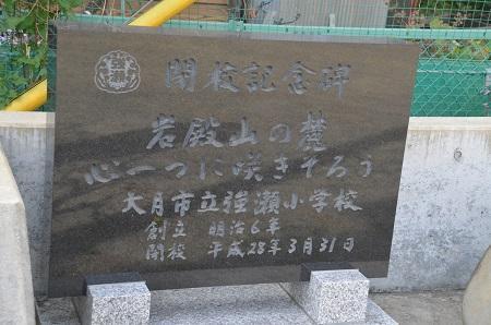 20191107強瀬小学校12