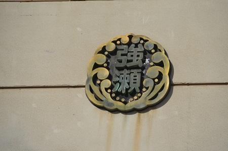 20191107強瀬小学校15