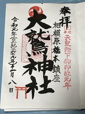 20191108橋本大鷲神社09