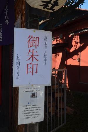 20191108上溝大鷲神社06