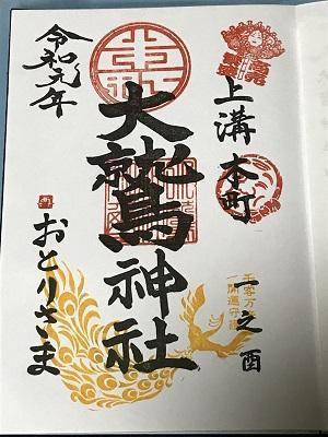 20191108上溝大鷲神社17