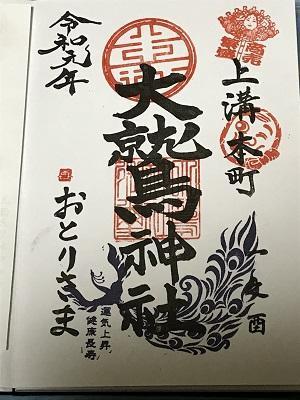 20191108上溝大鷲神社16