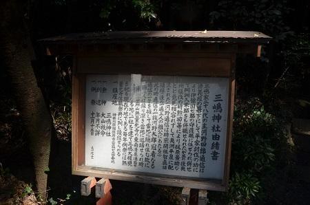 0191108三島神社06
