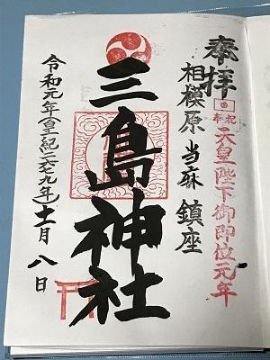 0191108三島神社08