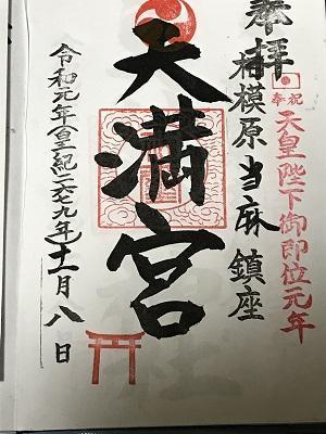 20191108天満宮17