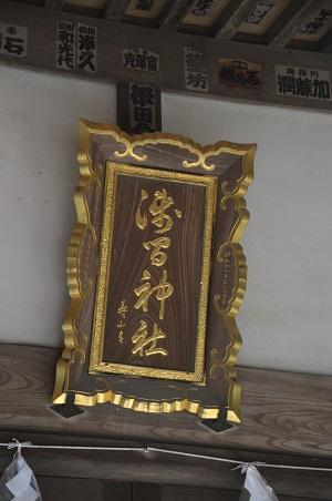 20191108浅間神社06