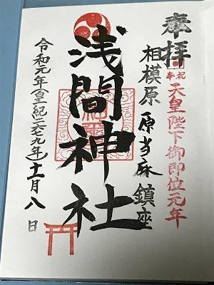 20191108浅間神社15