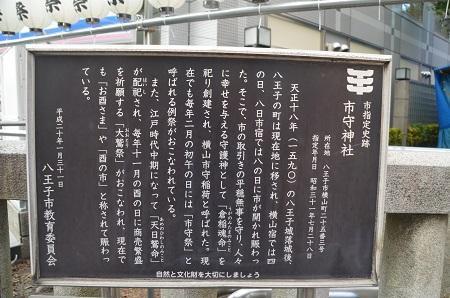 20191108八王子大鳥神社06