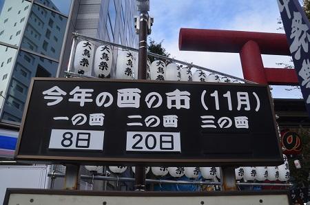 20191108八王子大鳥神社04