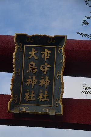 20191108八王子大鳥神社03