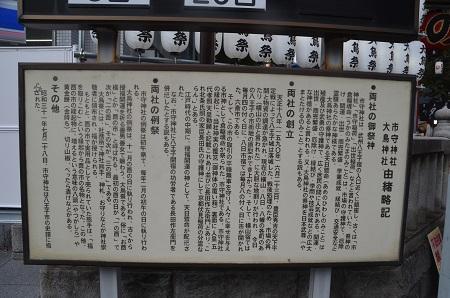 20191108八王子大鳥神社18