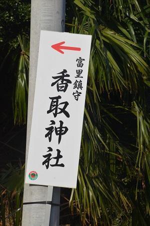 20191111冨里香取神社01