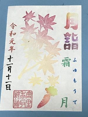 20191111冨里香取神社09
