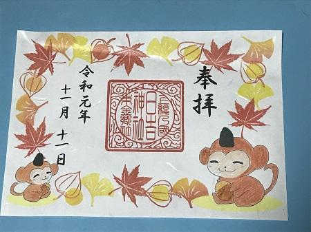 20191111東金日吉神社16