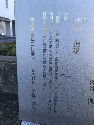 20191112旧・藤代小学校04