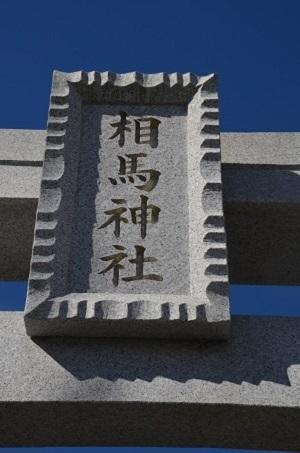 20191112相馬神社02