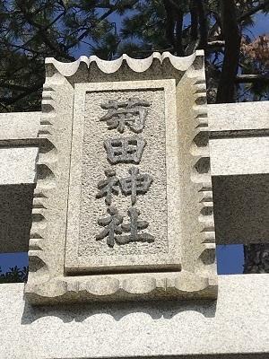 20191114菊田神社03