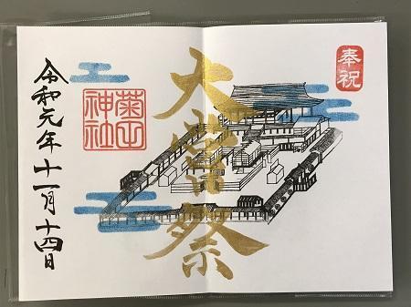 20191114菊田神社14