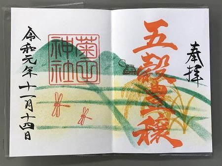 20191114菊田神社13
