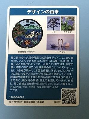 20191112マンホール竜ケ崎12