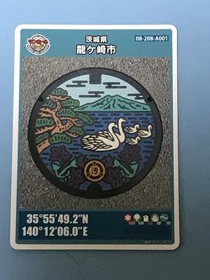 20191112マンホール竜ケ崎11