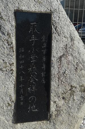 20191112取手小学校発祥の地05