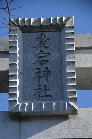 20191116愛宕神社03