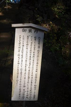 20191116愛宕神社21