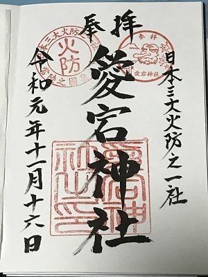 20191116愛宕神社33