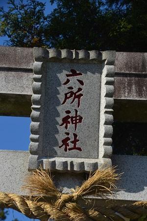 20191116六所神社03