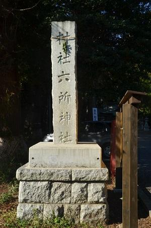 20191116六所神社01