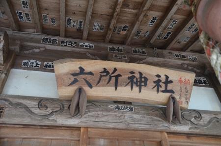 20191116六所神社11