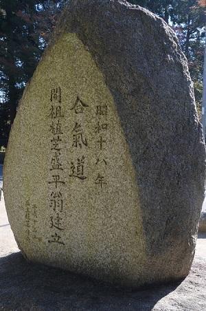 20191116合気神社03