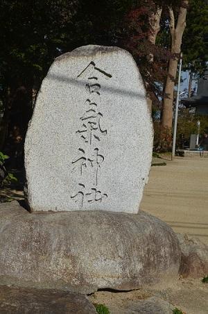 20191116合気神社01